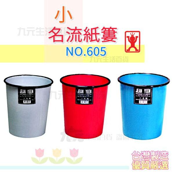 【九元生活百貨】展瑩605小名流紙簍6L圓形垃圾桶紙林台灣製