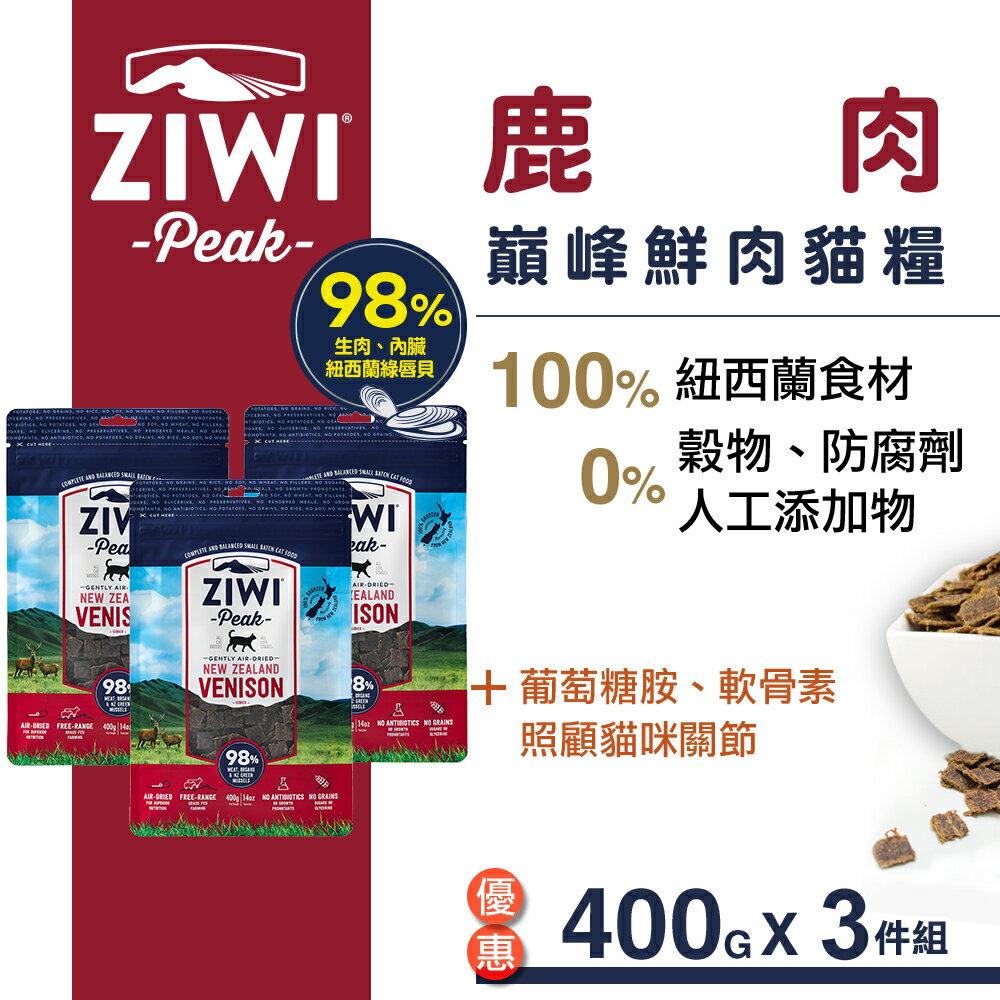 【SofyDOG】ZiwiPeak巔峰 98%鮮肉貓糧 鹿肉(400g,3件組) 0