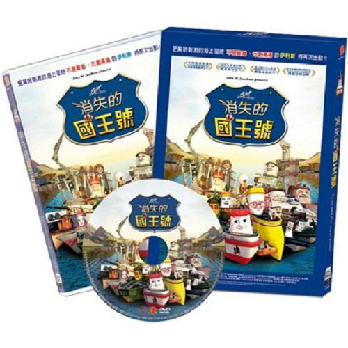 ~超取299 ~消失的國王號DVD