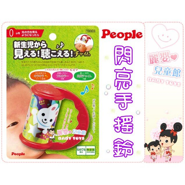 麗嬰兒童玩具館~日本People專櫃安全玩具-閃亮手搖鈴-公司貨新花色 1