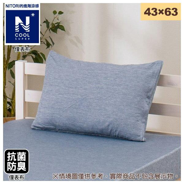 進階涼感 枕套 N COOL SP Q 19 NV 43×63 NITORI宜得利家居 0