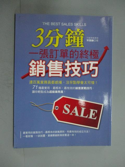 ~書寶 書T1/行銷_WFL~3分鐘一張訂單的終極銷售技巧_宋振赫