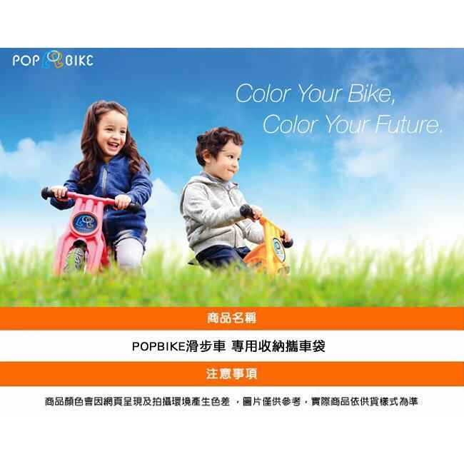 【POPBIKE】 兒童平衡滑步車專用配件 - 收納防塵 攜車袋 1