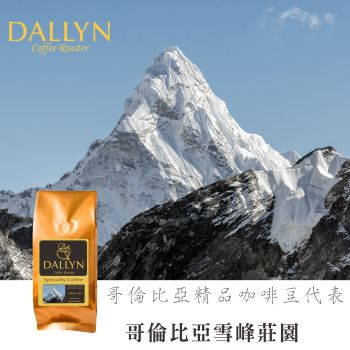 哥倫比亞 雪峰 Columbia Kongui Snow Cap  (250g / 包)  | 世界嚴選莊園咖啡豆 1
