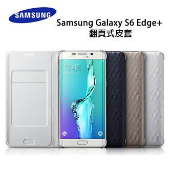 【原廠精品】Samsung S6 EDGE PLUS / G9287 原廠翻頁式皮套 / 原廠皮套 / 插卡式保護套