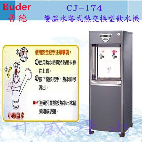 【全省免費基本安裝】Buder 普德 CJ-174雙溫水塔式熱交換型飲水機-內含RO純水機-享6期0利率