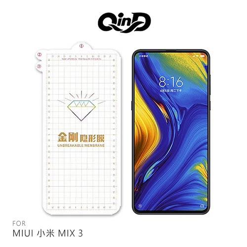 QinD MIUI 小米 MIX 3 金剛隱形膜 保護貼 保護膜 TPU膜