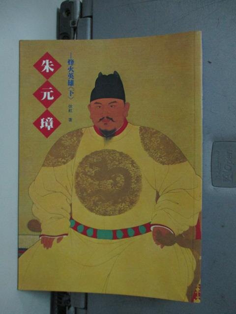 【書寶二手書T1/歷史_LMQ】朱元璋-烽火英雄(下)_徐航