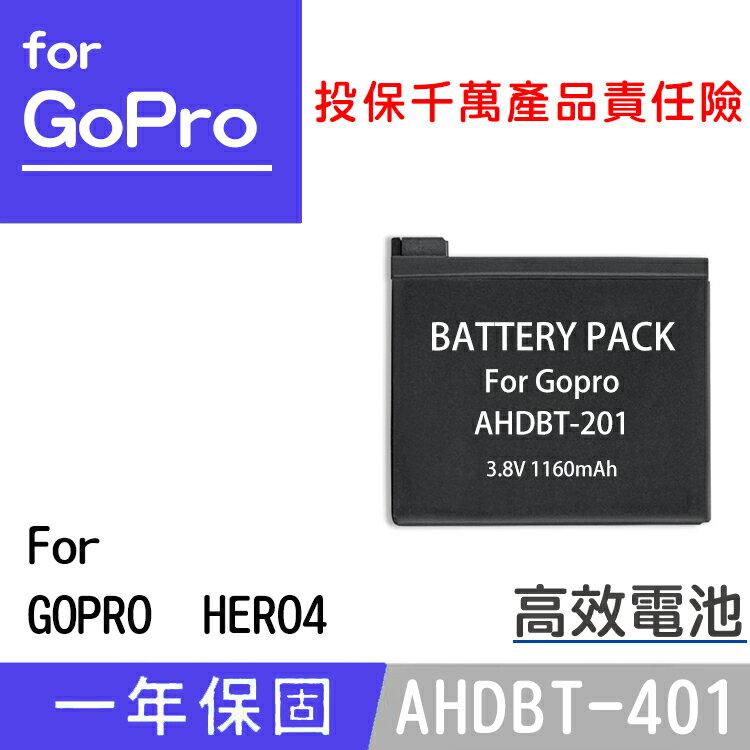 款~攝彩~Gopro AHDBT~401 電池 HERO4 3.8V 1160mAh 一年