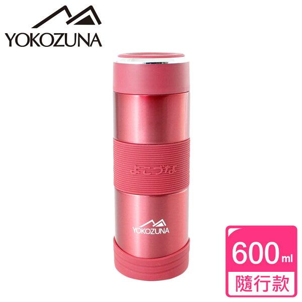 77美妝:【YOKOZUNA橫綱】316不鏽鋼止滑防撞活力保溫杯(600ml)