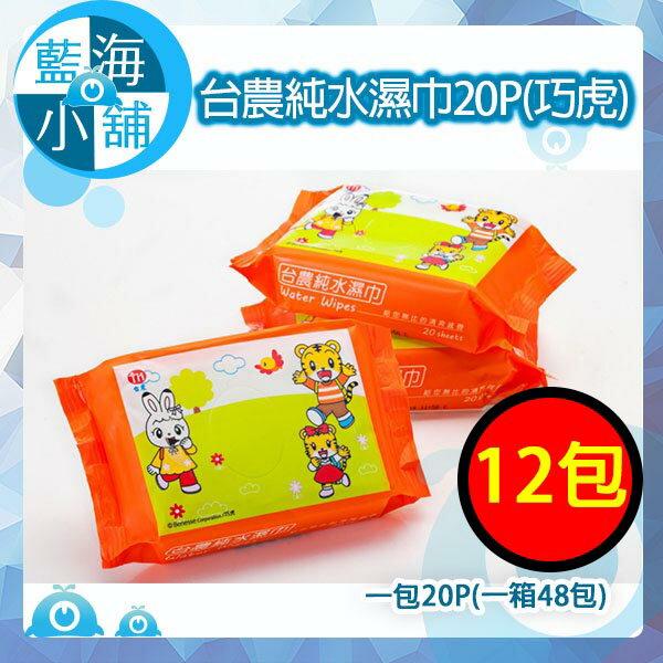 台農純水濕巾20P(巧虎)12包(14箱)濕紙巾嬰兒柔濕巾護膚台農隨身包【限宅配出貨】
