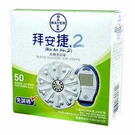 拜耳 拜安捷2 血糖試紙(50片/盒)-(未開放網購來電02-27134988)