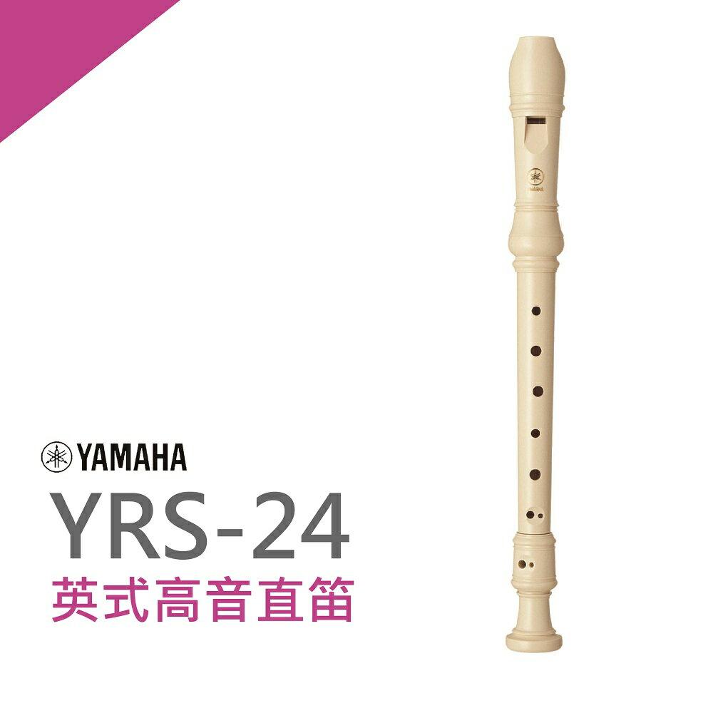 【非凡樂器】YAMAHA山葉英式高音直笛 YRS-24B 學校指定標準直笛