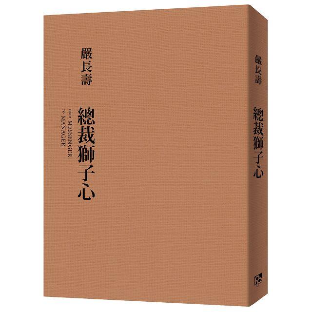 總裁獅子心【20週年全新修訂精裝版】 2