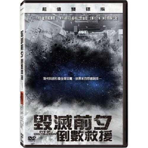 毀滅前夕倒數救援(雙碟版)DVD