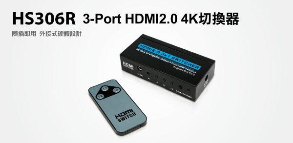 登昌恆HS306R3-PortHDMI2.04K切換器【迪特軍】