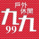 99EGO