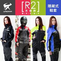 天德牌雨衣 R2 終極完美版 共4色 兩件式雨衣+可拆隱藏鞋套 兩截式雨衣 褲裝雨衣 耀瑪騎士安全帽部品 0