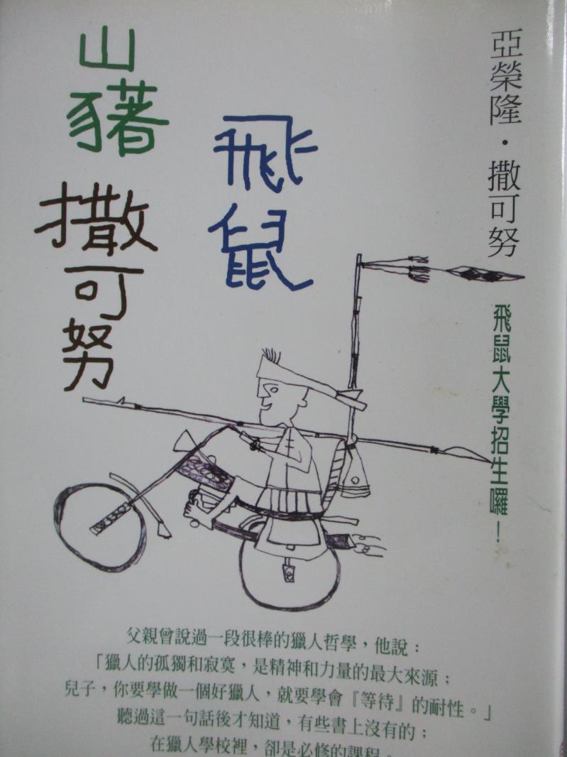 【書寶 書T2/兒童文學_MMR】山豬‧飛鼠‧撒可努_亞榮隆