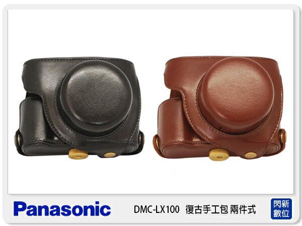 Panasonic DMC~LX100 兩件式 復古皮套  副廠 相機包 包 含背帶 ^(