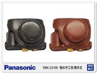 Panasonic DMC-LX100 兩件式 復古皮套 手工 副廠 相機包 專用包 含背帶 (LX100)