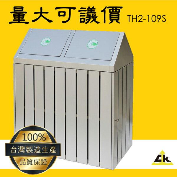 台灣品牌~鐵金剛TH2-109S不銹鋼二分類資源回收桶室內室外戶外資源回收桶環保清潔箱環保回收箱回收桶