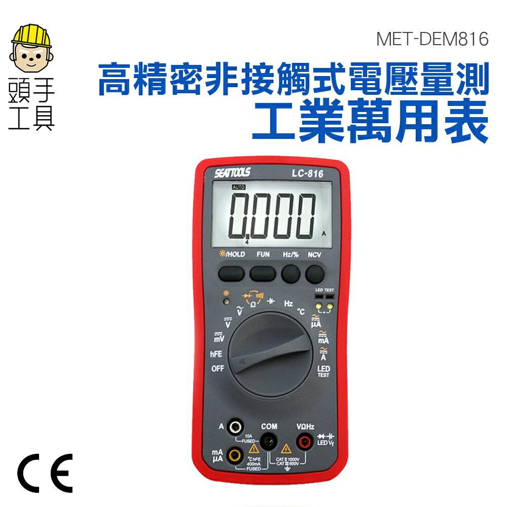 電表 工程數位 萬用表 誤插警報 自恢復保險絲 數據保持 非接觸式電壓 DEM816
