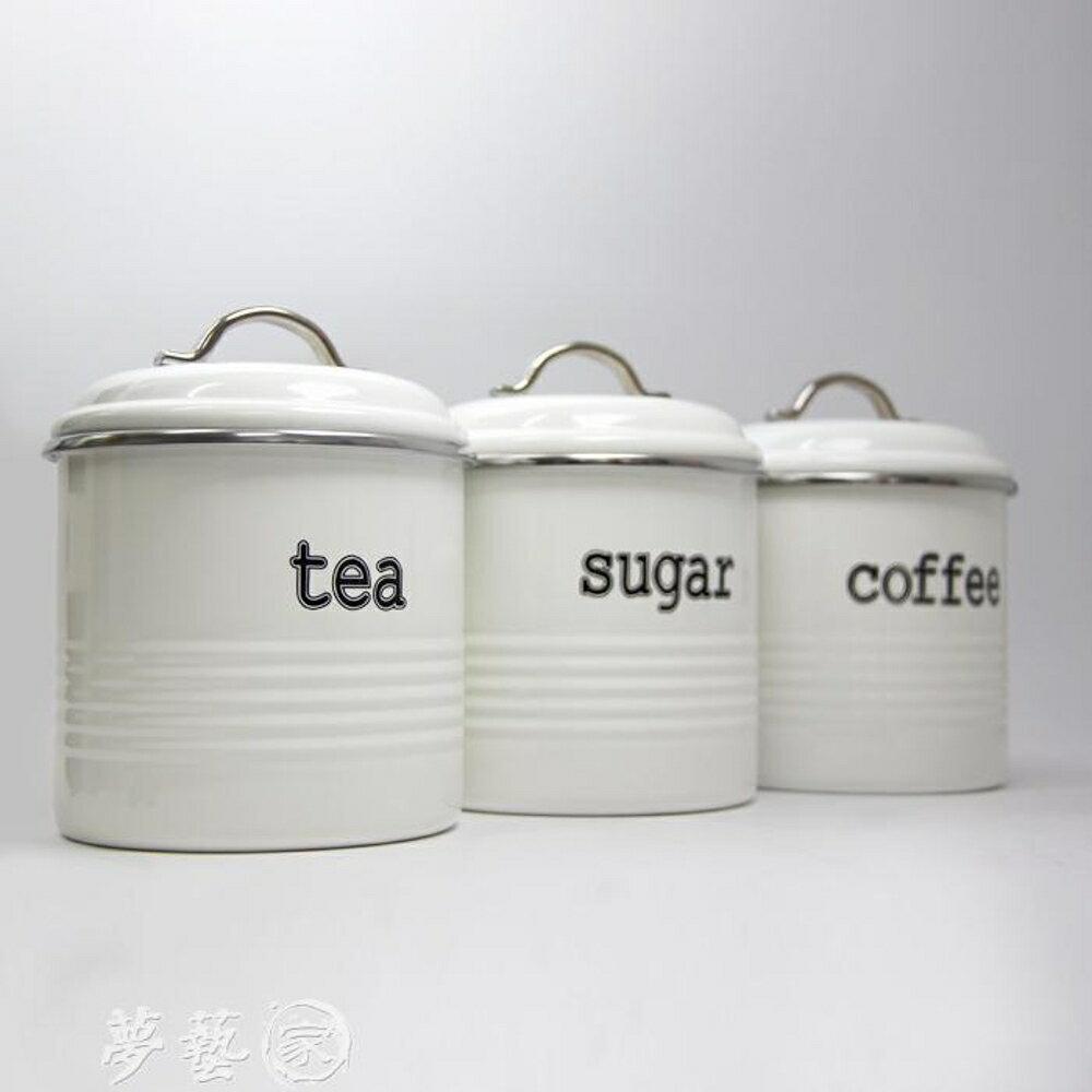 糖罐子 加厚圓形歐式防潮放奶粉的密封罐茶葉咖啡麥片盒子收納罐子糖罐子 夢藝家