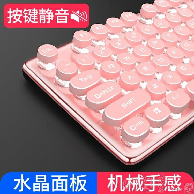 機械手感鍵盤滑鼠套裝女生可愛有線靜音無聲朋克圓鍵耳機粉色公