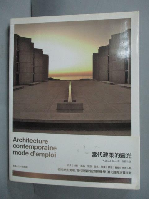 ~書寶 書T7/建築_QIF~當代建築的靈光~從拒絕到驚嘆,當代建築的空間現象_Gille