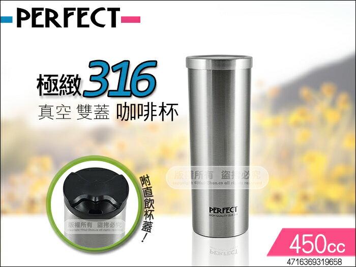 快樂屋?台灣製 PERFECT 極緻316不鏽鋼 真空雙蓋咖啡杯450cc 9627 保溫杯 另售象印 膳魔師 太和工房