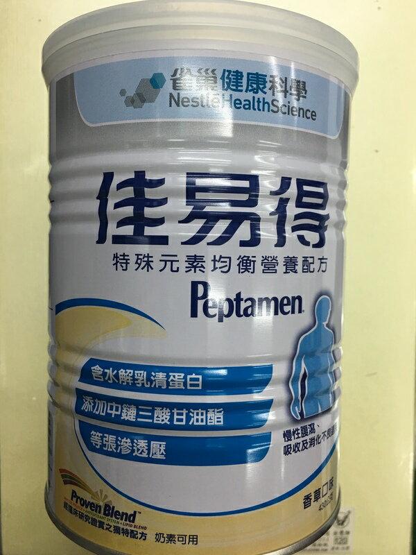 雀巢佳易得Peptamen特殊元素營養品 430g/罐 一箱12罐 香草口味 專為消化道機能障礙所設計慢性腹瀉 吸收及消化不良適用