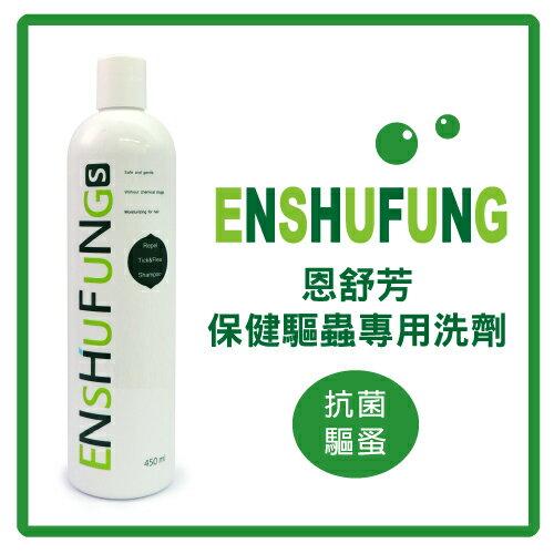 【力奇】恩舒芳 犬貓寵物保健驅蟲洗劑 450ml-160元>可超取(J013B01)