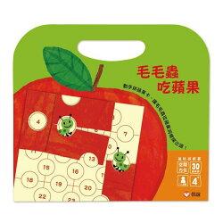 【 信誼出版】毛毛蟲吃蘋果 - 磁貼遊戲書
