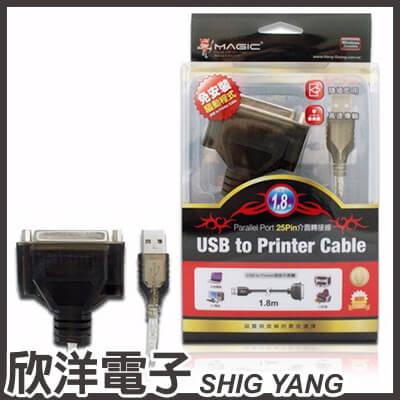 ※欣洋電子※Magic鴻象USB轉印表機25PIN傳輸線(UAM25F-018)1.8米1.8M1.8公尺