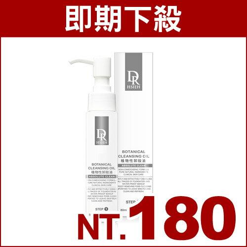 ~即期良品~Dr.Hsieh達特醫 植物性卸妝油80ml ^(效期2017 12 31^)