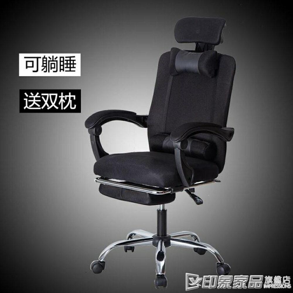 可躺電腦椅家用升降旋轉辦公椅午休人體工學椅子學生靠背電競椅CY