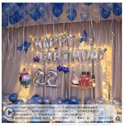 生日佈置生日驚喜快樂裝飾男女朋友氣球情人節浪漫裝扮場景生日佈置用品 【台灣現貨 聖誕節交換禮物 雙12】