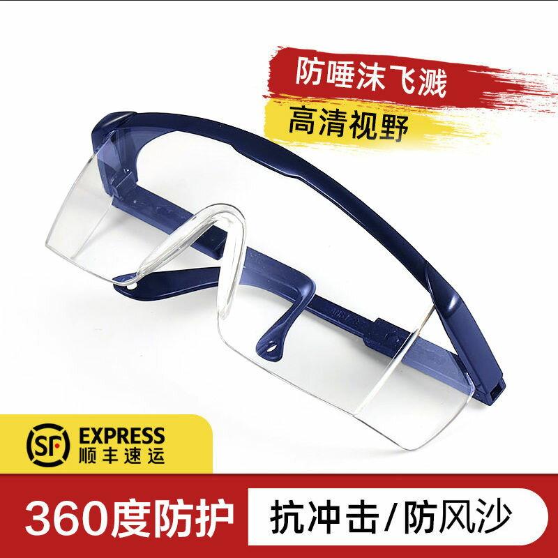 護目鏡戶外防唾沫飛沫飛濺男女護眼眼鏡騎行防沖擊防霧防風沙