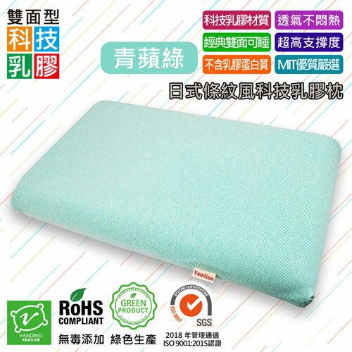 台灣製造 MIT 乳膠枕 枕頭[三年保固]VANDINO日式條紋風科技乳膠枕頭