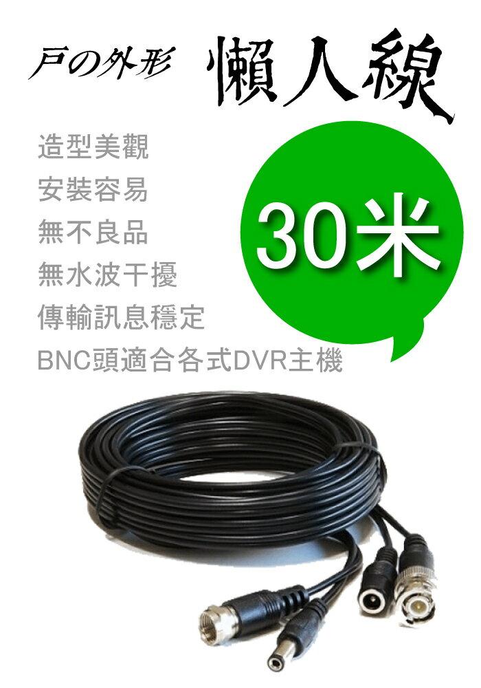高雄/台南/屏東監視器 攝影機懶人DIY專用線材-訊號+電源變一條-30米懶人線-監視器材
