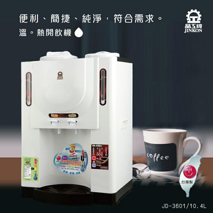 【晶工牌】JD-3601溫熱全自動開飲機(飲水機) 10.4L