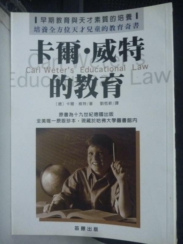 ~書寶 書T4/親子_LKH~卡爾.威特的教育_卡爾.威特