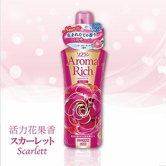 柔軟剤【日本製】ソフラン Aroma Rich *1本 スカーレット LION Japan 獅王