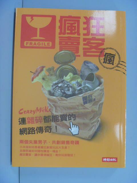 【書寶二手書T1/行銷_NGU】瘋狂賣客-連雜碎都能賣的網路傳奇_瘋狂賣客