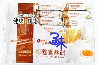 (馬來西亞) 健康日誌 椰蓉香酥餅- 蕎麥牛奶 1包 384公克 特價 88 元 【4711402829392 】