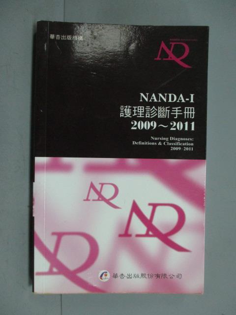 【書寶 書T9/大學理工醫_KLM】NANDA-I護理診斷手冊2009~2011_INTE
