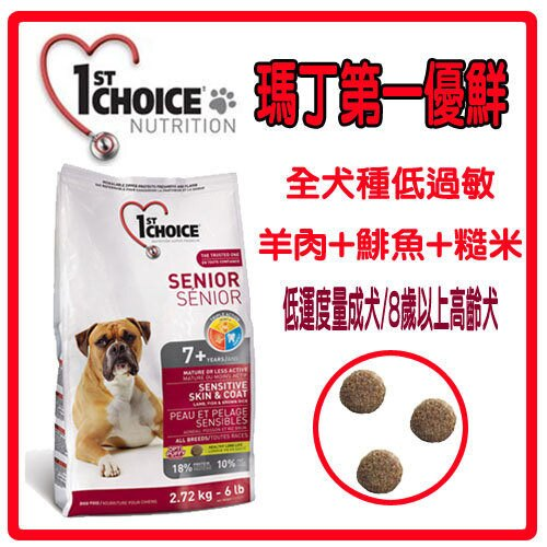 【力奇】瑪丁 全犬種老犬-低過敏配方(羊肉+鯡魚) -12kg-2600元(A081T03)