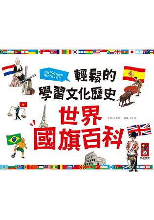 世界國旗百科-輕鬆的學習文化歷史* *