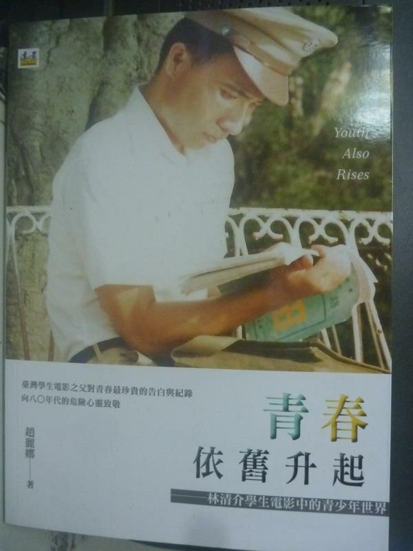~書寶 書T6/影視_YDL~青春依舊升起~林清介學生電影中的青少年世_趙麗娜